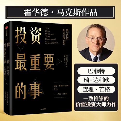 投资最重要的事(epub,mobi,pdf,txt,azw3,mobi)电子书