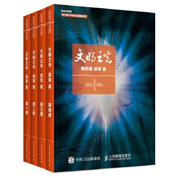 文明之光(epub,mobi,pdf,txt,azw3,mobi)电子书