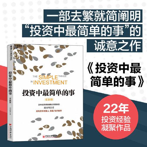 投资中最简单的事(epub,mobi,pdf,txt,azw3,mobi)电子书