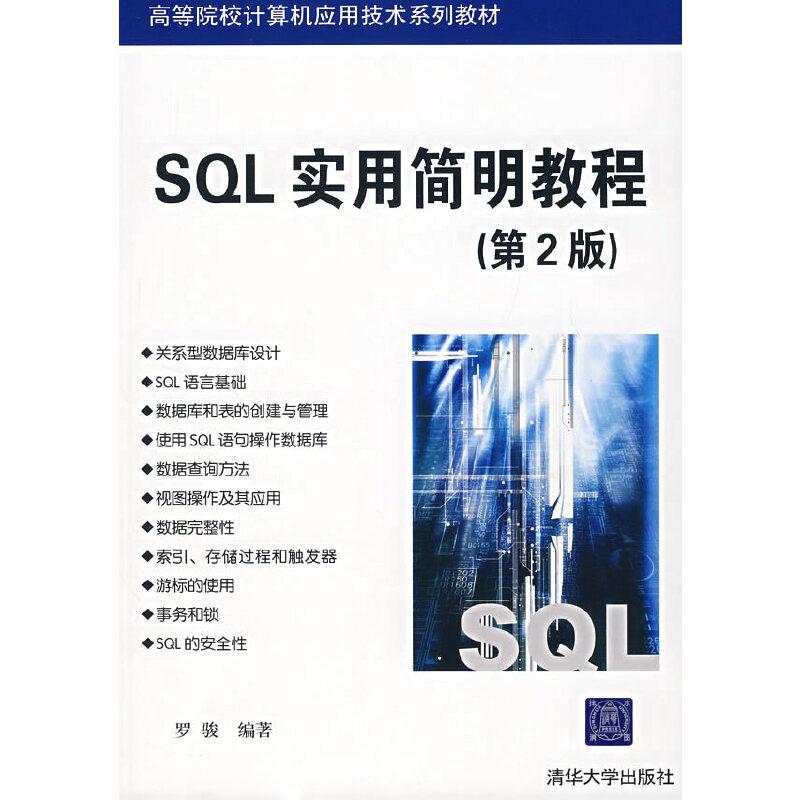 SQL实用简明教程(第2版) PDF下载