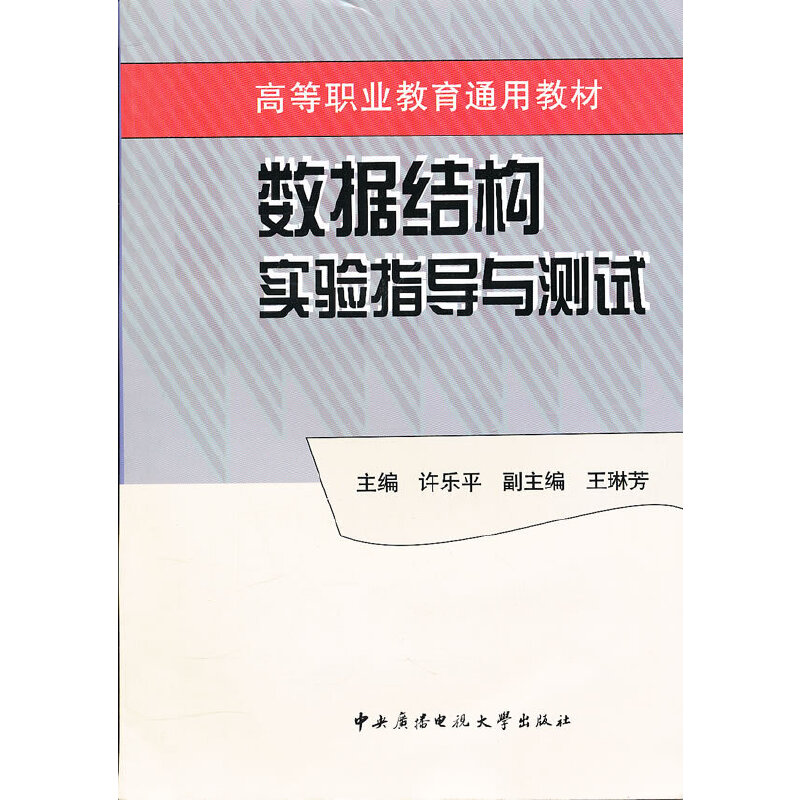 数据结构实验指导与测试(五年高职) PDF下载