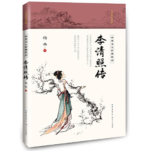 李清照传(epub,mobi,pdf,txt,azw3,mobi)电子书
