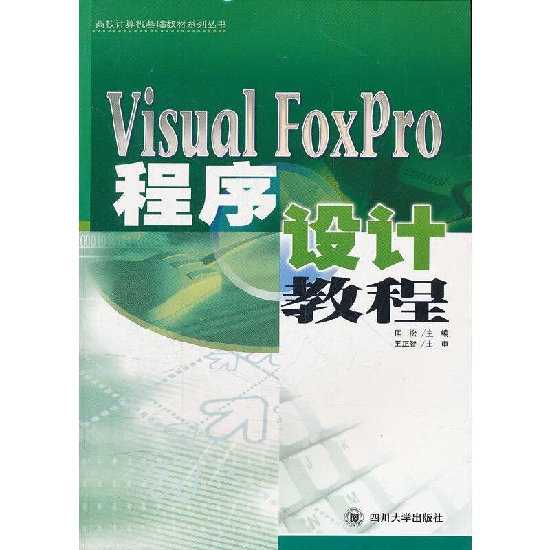 Visual FoxPro程序设计教程/高校计算机基础教材系列丛书 PDF下载