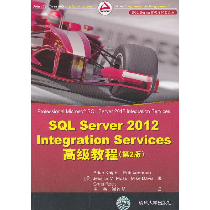 SQL Server 2012 Integration Services 高级教程(第2版)(SQL Server 数据库经典译丛) PDF下载