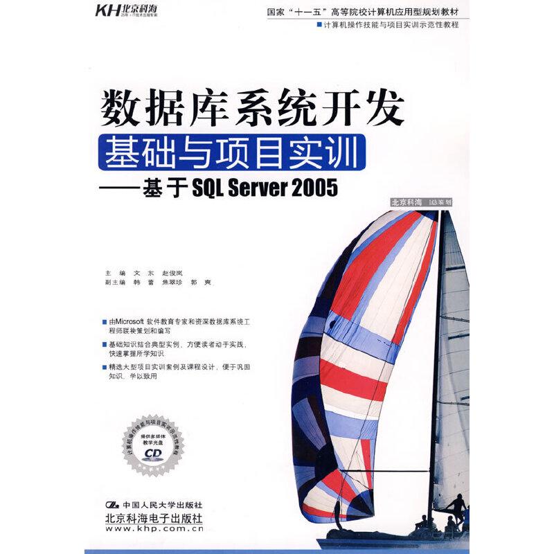 数据库系统开发基础与项目实训-基于SQL Server 2005(CD)(教材) PDF下载