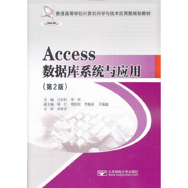 Access数据库系统与应用(第2版) PDF下载