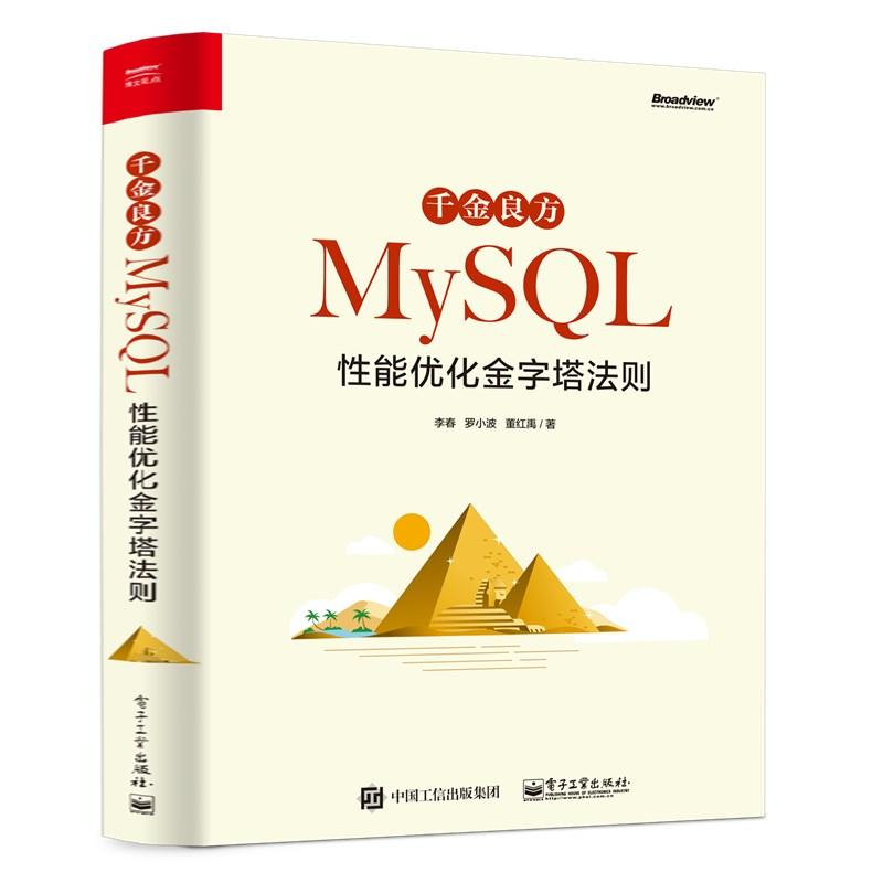 千金良方——MySQL性能优化金字塔法则 PDF下载