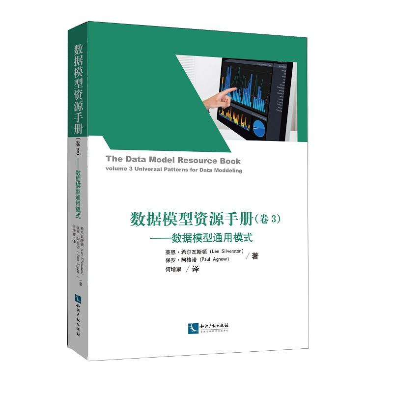 数据模型资源手册(卷3)——数据模型通用模式 PDF下载