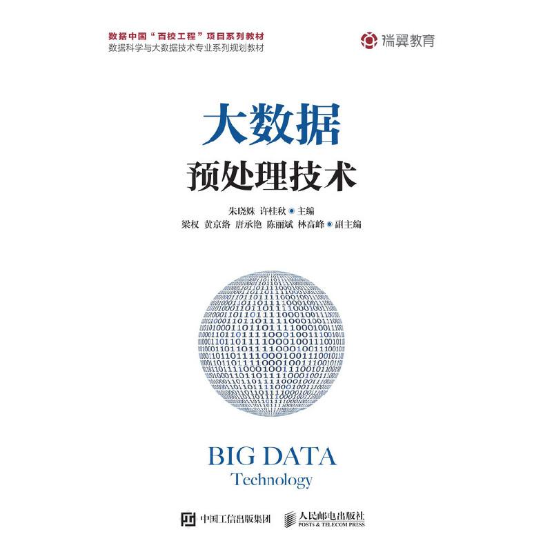 大数据预处理技术 PDF下载