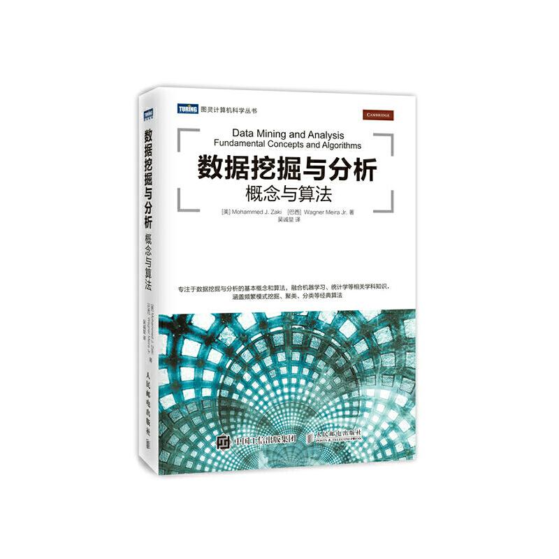数据挖掘与分析 概念与算法 PDF下载