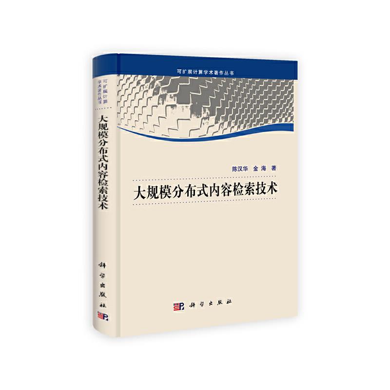 大规模分布式内容检索技术 PDF下载