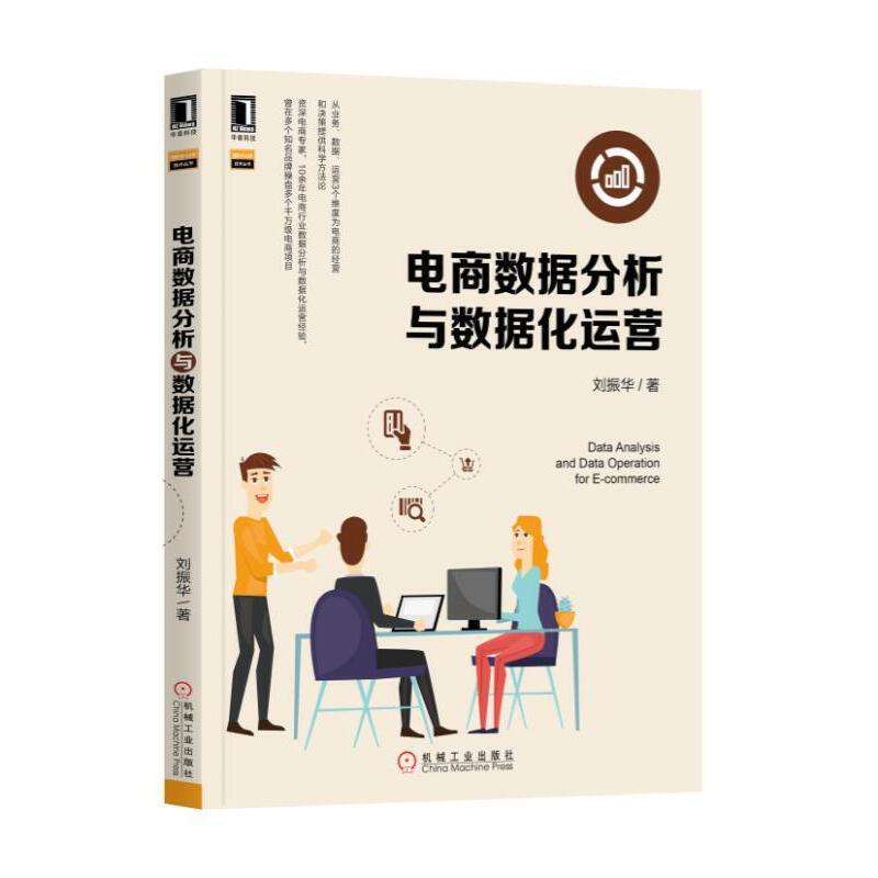 电商数据分析与数据化运营 PDF下载