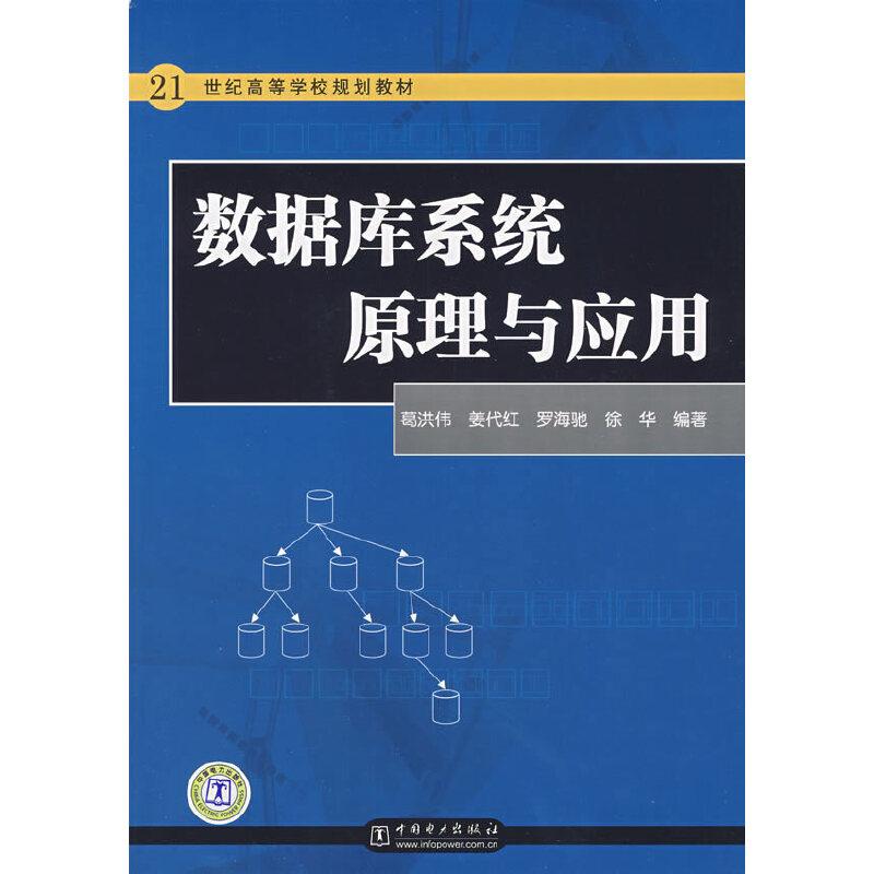 21世纪高等学校规划教材 数据库系统原理与应用 PDF下载