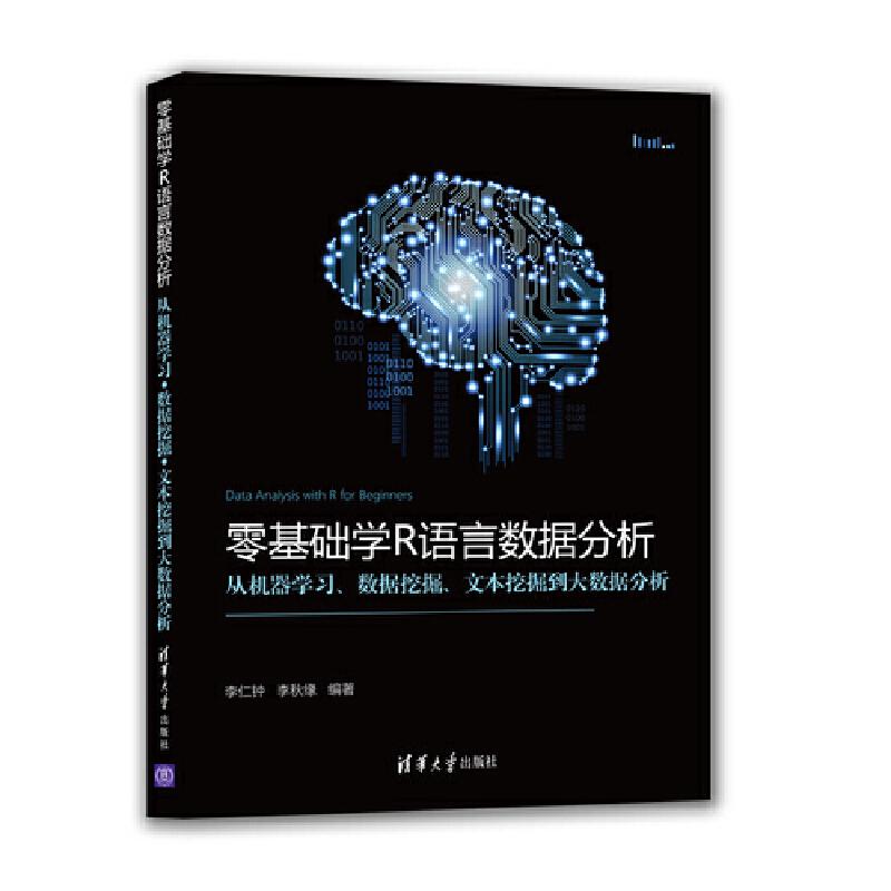 零基础学R语言数据分析:从机器学习、数据挖掘、文本挖掘到大数据分析 PDF下载
