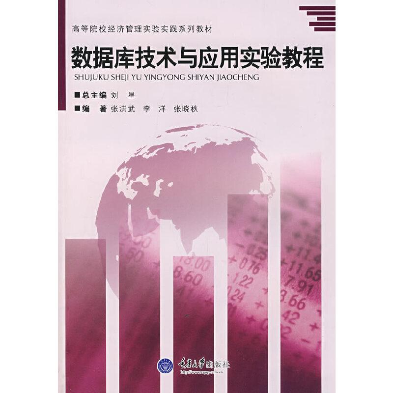 数据库技术与应用实验教程 PDF下载