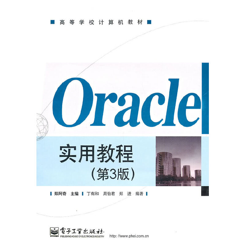 Oracle实用教程(第3版) PDF下载