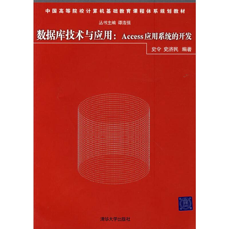 数据库技术与应用:Access应用系统的开发(中国高等院校计算机基础教育课程体系规划教 PDF下载