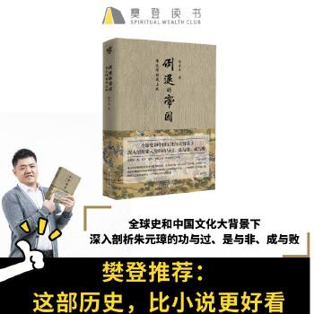 樊登推荐  倒退的帝国:朱元璋的成与败(epub,mobi,pdf,txt,azw3,mobi)电子书