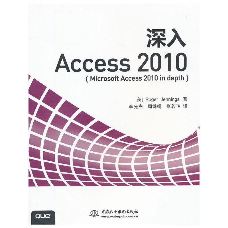 深入Access 2010 PDF下载
