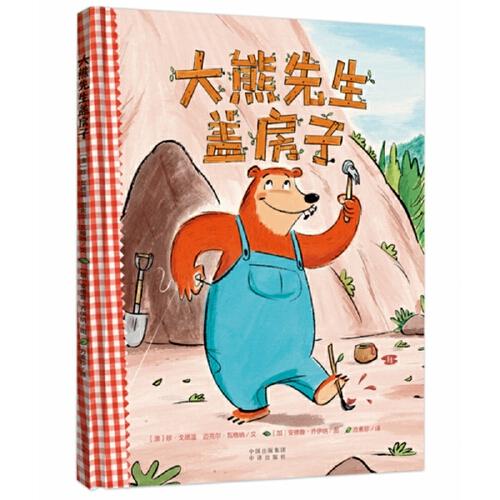 大熊先生盖房子(epub,mobi,pdf,txt,azw3,mobi)电子书