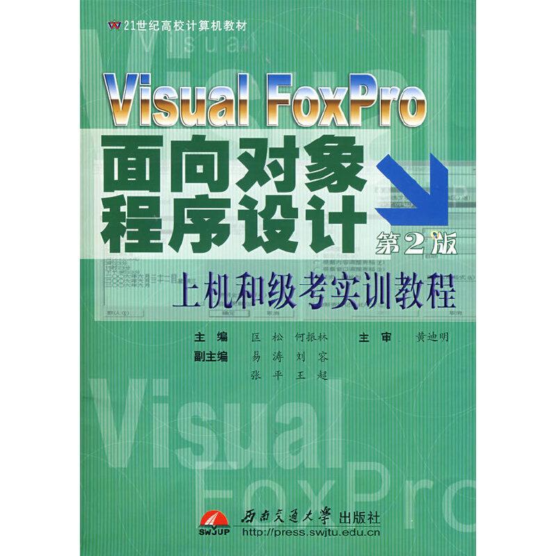 Visual FoxPro面向对象程序设计上机和级考实训教程(第2版) PDF下载