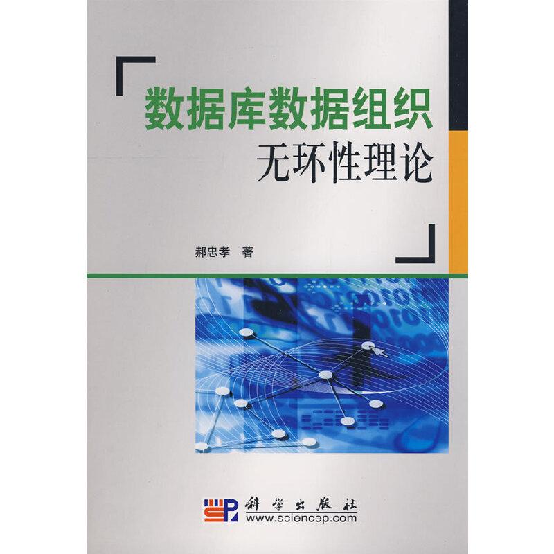 数据库数据组织无环性理论 PDF下载