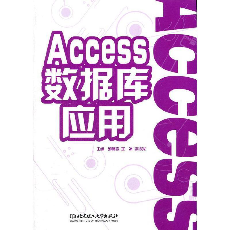 Access数据库应用 PDF下载