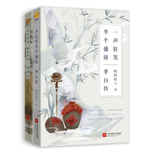 杜甫传+李白传(epub,mobi,pdf,txt,azw3,mobi)电子书