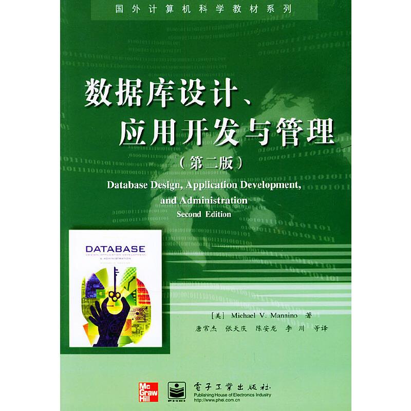 数据库设计、应用开发与管理(第二版)(附CD—ROM光盘一张)——国外计算机科学教材系列 PDF下载