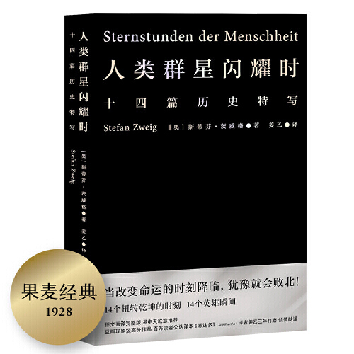 果麦经典:人类群星闪耀时(epub,mobi,pdf,txt,azw3,mobi)电子书
