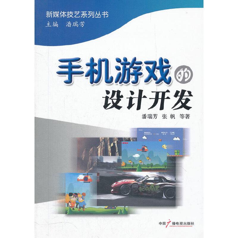 手机游戏的设计开发 PDF下载