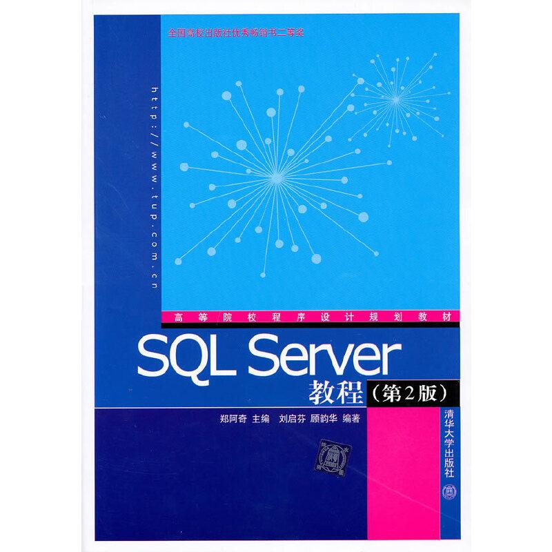 SQL Server教程(第2版)(高等院校程序设计规划教材) PDF下载