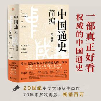 中国通史简编(epub,mobi,pdf,txt,azw3,mobi)电子书
