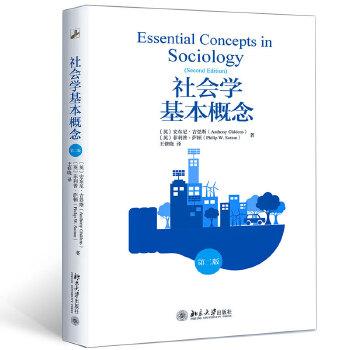社会学基本概念(epub,mobi,pdf,txt,azw3,mobi)电子书