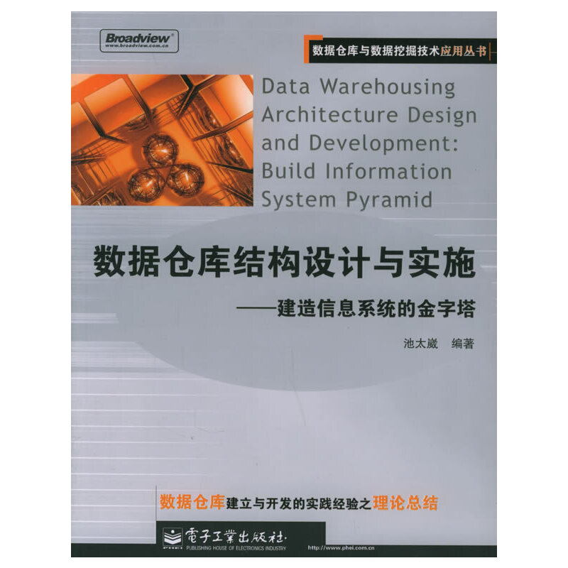 数据仓库结构设计与实施:建造信息系统的金字塔 PDF下载