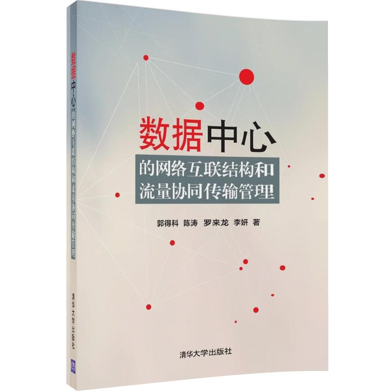 数据中心的网络互联结构和流量协同传输管理 PDF下载