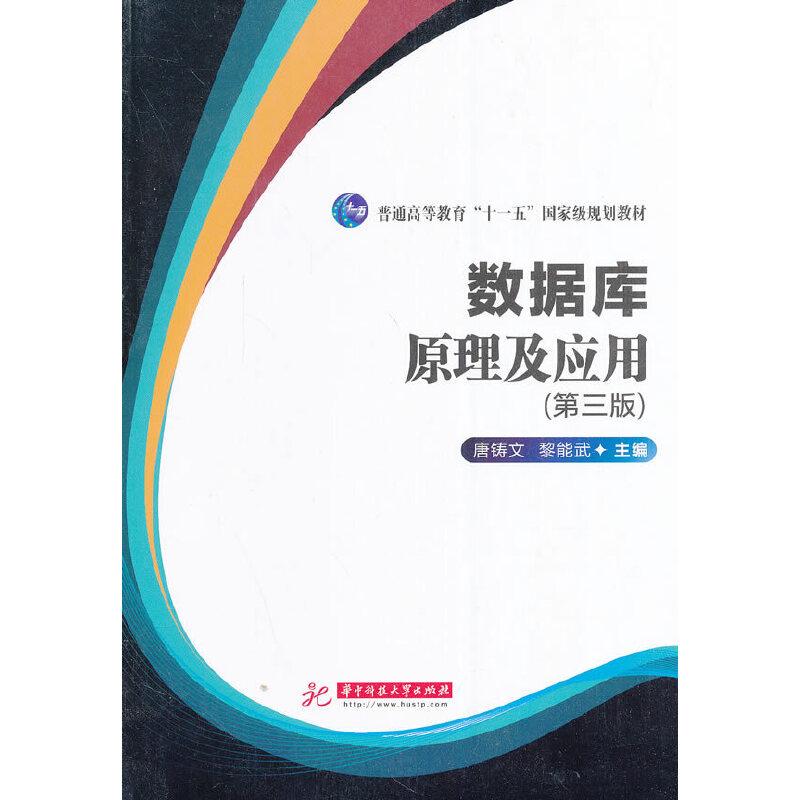 """普通高等教育""""十一五""""国家级规划教材:数据库原理及应用(第3版) PDF下载"""