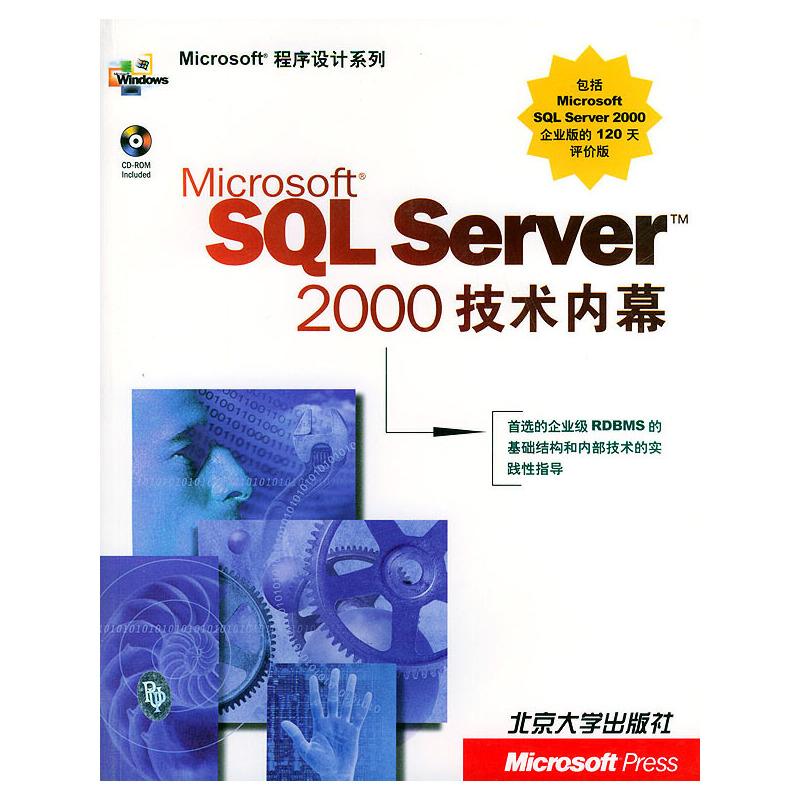 Microsoft SQL Server TM 2000技术内幕(附光盘一张) PDF下载