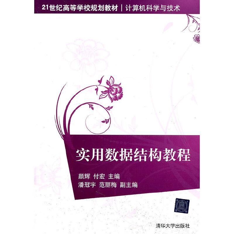 实用数据结构教程(21世纪高等学校规划教材·计算机科学与技术) PDF下载