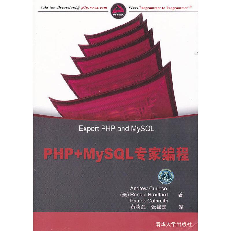 PHP+MySQL专家编程 PDF下载