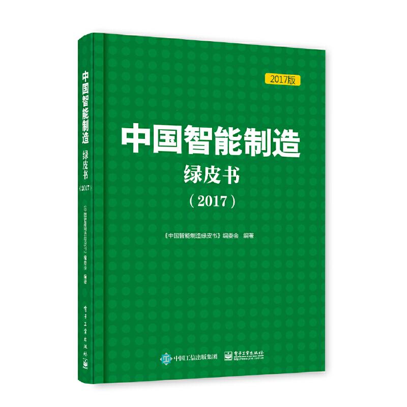 中国智能制造绿皮书(2017) PDF下载
