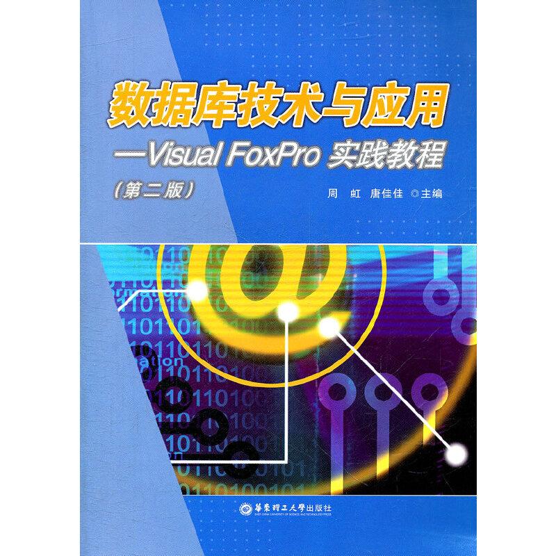 数据库技术与应用--Visual FoxPro实践教程(第二版) PDF下载