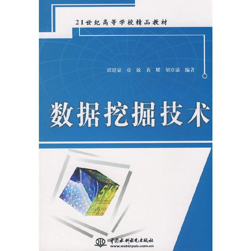 数据挖掘技术 (21世纪高等学校精品教材) PDF下载