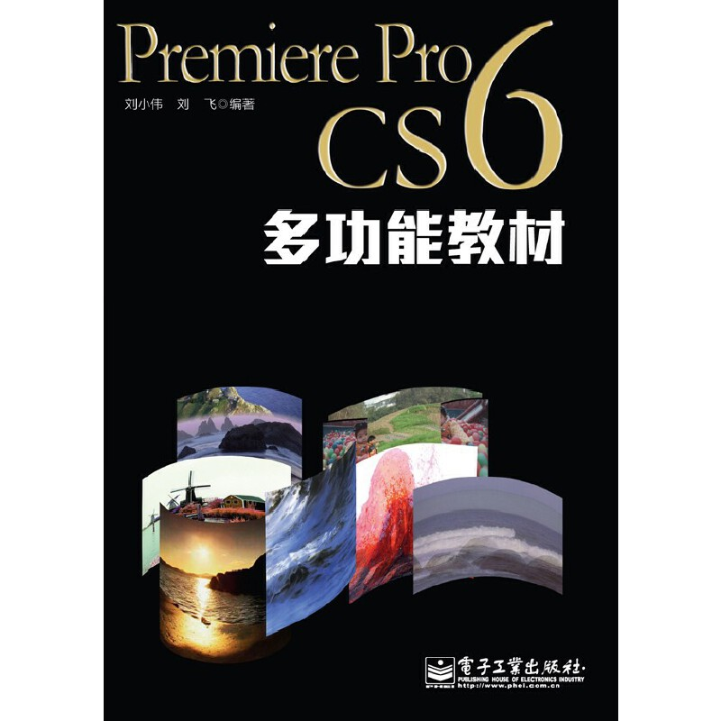 Premiere Pro CS6多功能教材 PDF下载