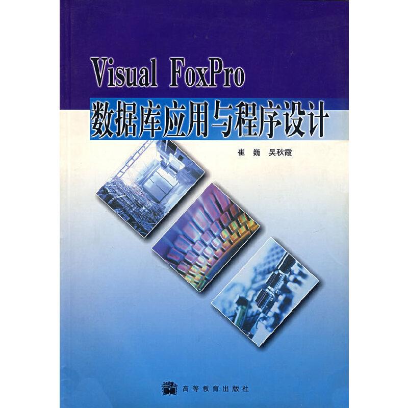 Visual Foxpro数据库应用与程序设计 PDF下载
