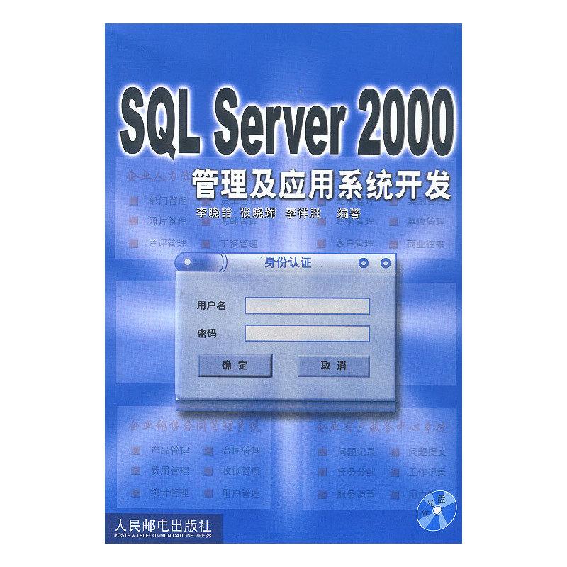 SQL Server2000管理及应用系统开发(附光盘) PDF下载