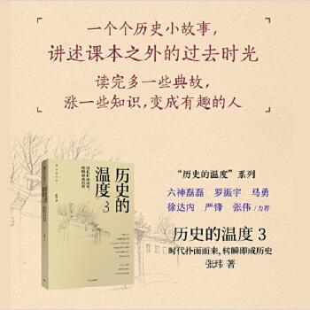 历史的温度3(epub,mobi,pdf,txt,azw3,mobi)电子书