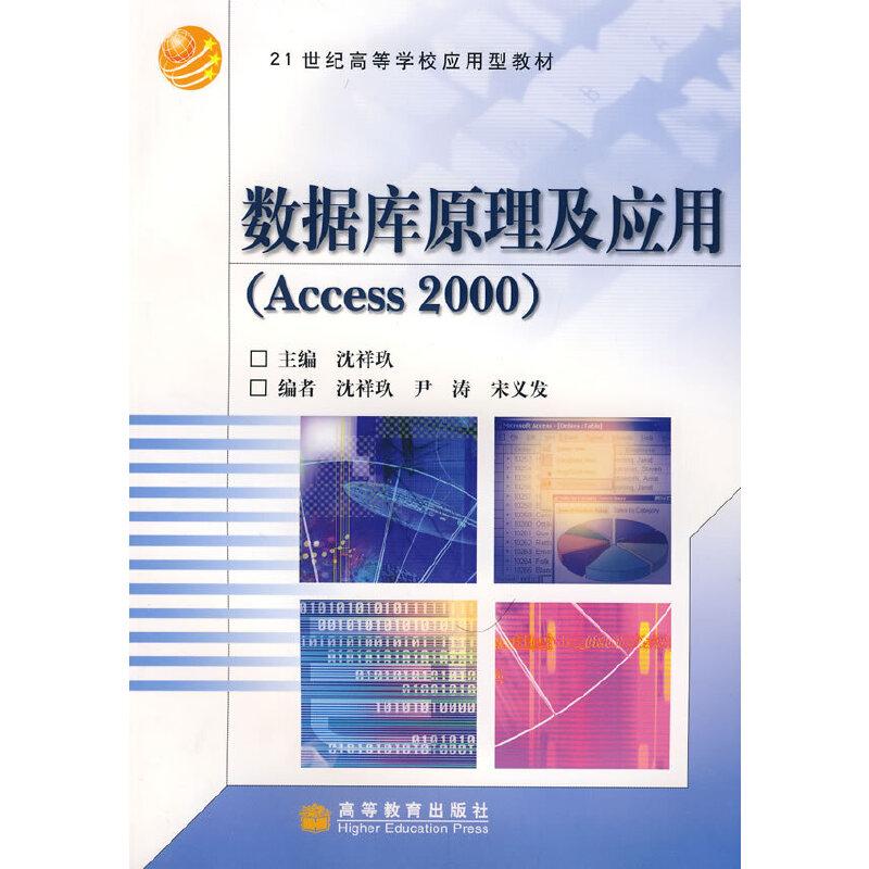 数据库原理及应用(Access 2000) PDF下载
