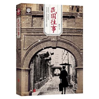 民国往事(epub,mobi,pdf,txt,azw3,mobi)电子书