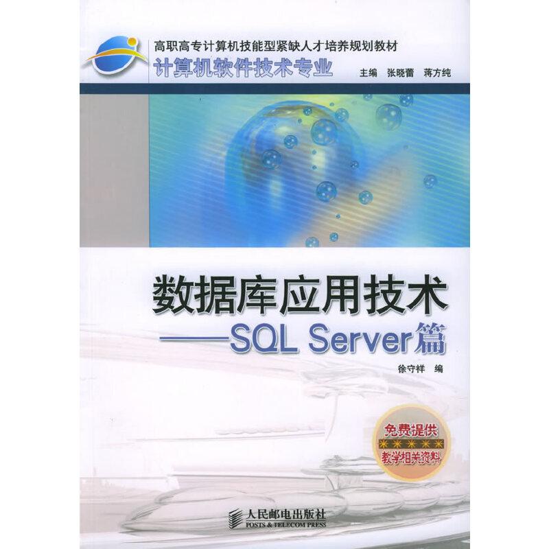 数据库应用技术:SQL Server篇——计算机软件技术专业 PDF下载